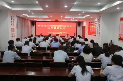 【安全】qy8千亿国际公司召开国庆节前安全生产紧急工作会议