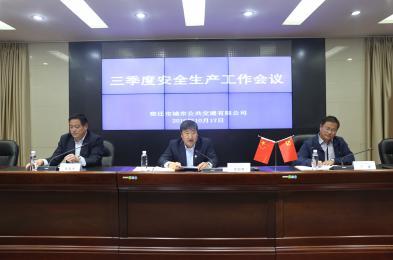 【安全】公交公司召开三季度安全生产工作会议