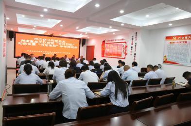 """市公交公司召开党建重点工作攻坚""""百日行动""""动员会"""
