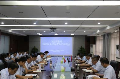 shi公交公司召开2020年度上半年度生产经营会